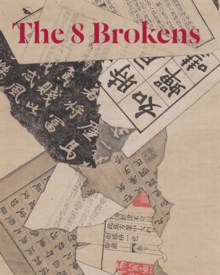 8 brokens: chinese bapo painting