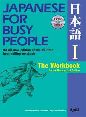 Japanese for busy people 1 - the workbook