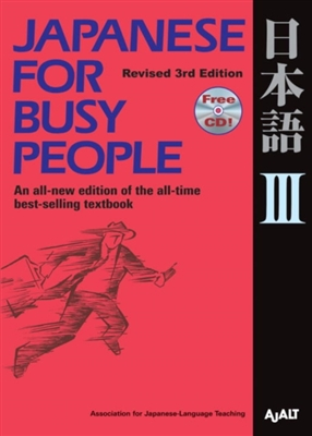 Japanese for busy people 3 - kana version