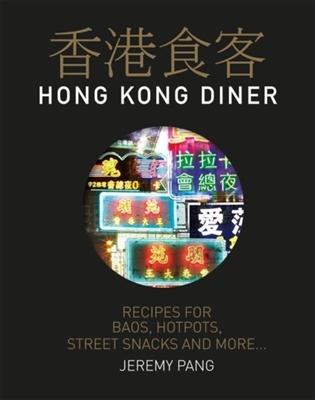 Hong kong diner: recipes for baos, buns, hotpots and more
