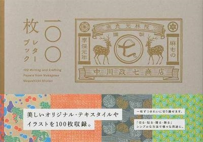 100 writing and crafting papers from nakagawa masashichi shoten