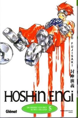 Hoshin 05. de shisei van het kuryu-eiland -